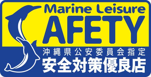 沖縄県公安委員会指定 安全対策優良店